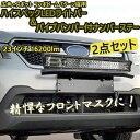 LED ライトバー 作業灯 58.5cm ナンバープレート アルミ 2点...