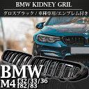 【即日発送】BMW フロントグリル M4 キドニーグリル F32 F33 ...