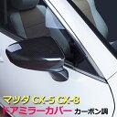 CX-5 KF CX-8 KG ドアミラー カバー カーボン パーツ カスタ...