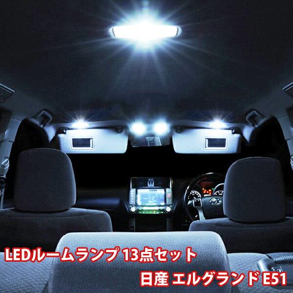 ライト・ランプ, ルームランプ  E51 13 LED V VG X XL VG NISSAN