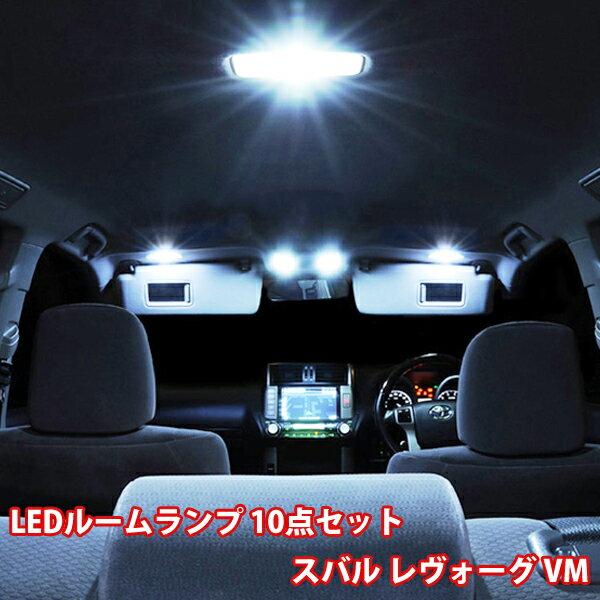 ライト・ランプ, ルームランプ  VM 10 LED SUBARU LEVORG
