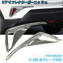 C-HR リア リフレクター ガーニッシュ CHR トヨタ G G-T S S-...