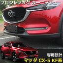 CX-5 CX5 KF フロントフォグ ガーニッシュ パーツ カスタム ...