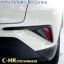 C-HR CHR リア リフレクター ガーニッシュ トヨタ G G-T S S-...