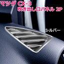 送料無料 吹き出し口パネル CX-3 CX3 DK系 シルバー パーツ ...