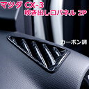 送料無料 吹き出し口パネル CX-3 CX3 DK系 カーボン調 パーツ...