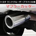 トヨタ ランドクルーザープラド150系 マフラーカッター 鏡面...