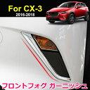 マツダ CX-3 DK系 フロントフォグ ガーニッシュ メッキ カバ...