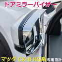 ドアミラー バイザー CX-8 CX8 KG系 カスタム パーツ マツダ ...