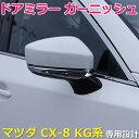 CX-8 KG系 ウインカーリム ドアミラー ガーニッシュ マツダ C...