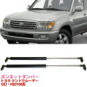 トヨタ ランドクルーザー UZJ・HDJ100系 ボンネットダンパー ...
