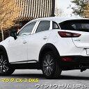 MAZDA CX-3 DK5 サイド ウィンドウトリム ウィンドウ ガーニ...