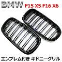BMW フロントグリル X5 X6 F15 F16 キドニーグリル Mパフォー...