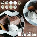 【5枚セット】 お皿 プレート カフェ 北欧デザイナー 可愛い 高級陶器 jubilee 20cm 食器 食卓 プレゼン...