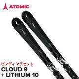 2019ATOMICスキー板アトミックCLOUD7+LITHIUM10AASS01326141cm148cm155cmクラウド7