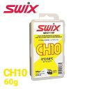 SWIX ワックス CH10 60g スウィックス イエロー CHX ハイドロカーボン