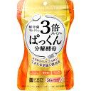 SVELTY 3倍ぱっくん分解酵母プレミアム 22.79g(407mg×56粒) ウェルパーク