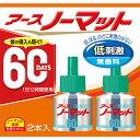 アースノーマット 取替えボトル60日用 無香料 45mL×2本 ウェルパーク(Z)