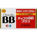 【第三類医薬品】チョコラBBプラス 120錠