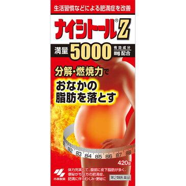 【第二類医薬品】ナイシトールZ 420錠