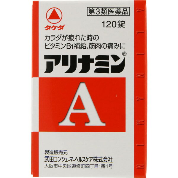 第三類医薬品 アリナミンA120錠ウェルパーク