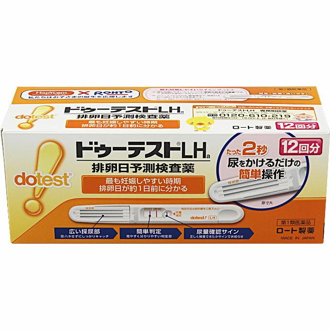 【第一類医薬品】ドゥーテストLHa 12回分排卵予測検査薬 排卵検査薬 ウェルパーク◎(10)