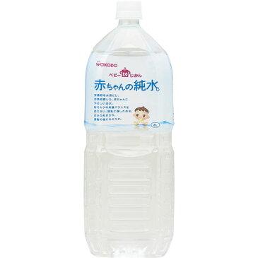 ベビーのじかん 赤ちゃんの純水 2L