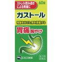 ★【第二類医薬品】ガストール錠 60錠 ウェルパーク