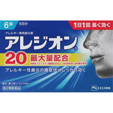 【第二類医薬品】アレジオン20 6錠