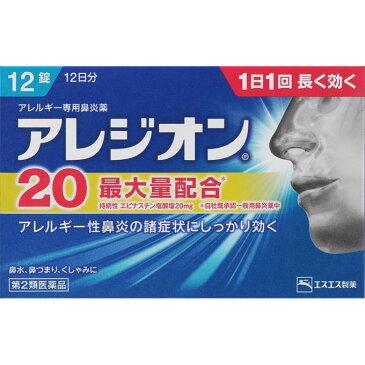 【第二類医薬品】アレジオン20 12錠