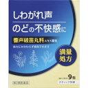 【第二類医薬品】響声破笛丸料エキス顆粒KM 2.5g×9包 ウェルパーク