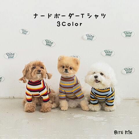 【スーパーSALE】【BITE ME / バイトミー】ナードボーダーTシャツ【犬 服 犬服 ボーダー Tシャツ かわいい 韓国ブランド 伸縮性抜群 おしゃれ ロゴワッペン付き 】犬の服 ドッグウェア ベストフレンズ