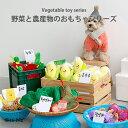 【BITE ME / バイトミー】野菜と農産物のおもちゃシリーズ【犬 おもちゃ 犬用おもちゃ 犬のおもちゃ 大きい かわいい ピーピー 小型犬 中型犬 ドッグ】 犬の服 ドッグウェア ベストフレンズ