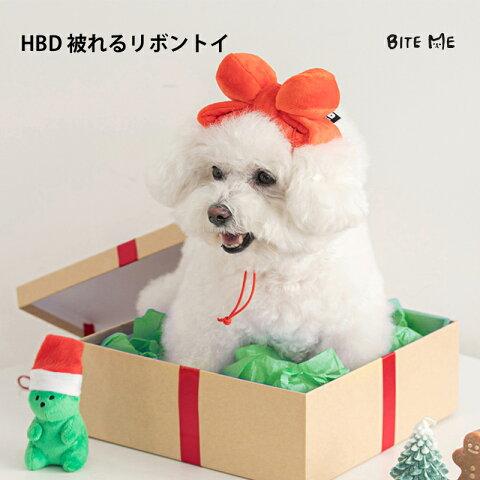 【スーパーSALE】【BITE ME / バイトミー】HBD 被れるリボントイ【犬 おもちゃ 犬用おもちゃ 犬のおもちゃ 人気 リボン かわいい 誕生日 プレゼント 音 ピーピー 小型犬 中型犬 韓国ブランド】【犬の服 ドッグウェア ベストフレンズ】