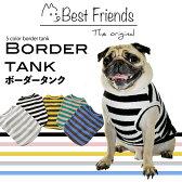 【メール便送料無料】夏新作★ボーダータンク/5Color/S,M,L,XL【ポメラニアン/チワワ/マルチーズ/トイプードル等/小型犬/ドッグウェア/犬服/ボーダー】Bestfriends.Basic Stripe T-sh
