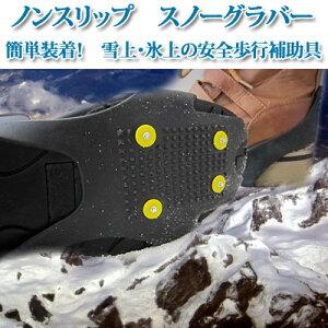 簡単脱着!雪の日に役立つ靴の滑り止め(左右セット)ノンスリップ スノーグラバー【靴、クツ...