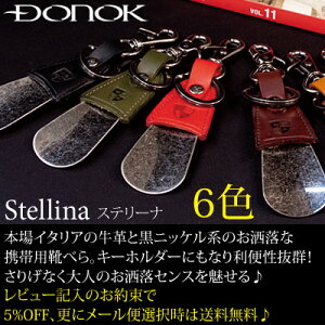 イタリアの革を使用した大人のオシャレ名靴べら。 ハンディタイプ【レビューで5%OFF】DONOK ス...