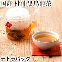 国産 烏龍茶
