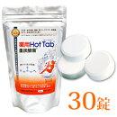 薬用、HotTab、重炭酸湯