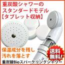 薬用、HotTab、重炭酸湯専用シャワーヘッド、重炭酸スパークリングシャワー