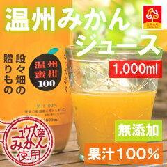 温州みかんジュース6本入(1,000ml)