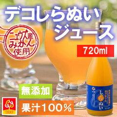 しらぬいジュース6本入(720ml)