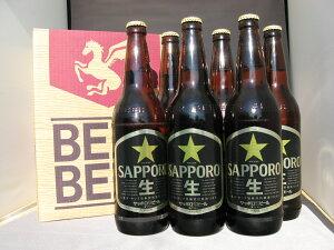 翌営業日に発送可能。送料無料でこの価格!【サッポロ】黒ラベル ビール 633ml大瓶 瓶ビール 6...