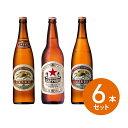 【ギフト】【送料無料】【瓶ビール】ラガーセット 大瓶6本セット(キリン ラガービール2本・キリン クラシックラガービール2本・サッポロ ラガービー