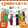 12種類から選べる24本!なつかしい瓶ジュース 1ケース(24本入り・組み合わせ自由)【送料無料】【返送伝票選択可】【RCP】