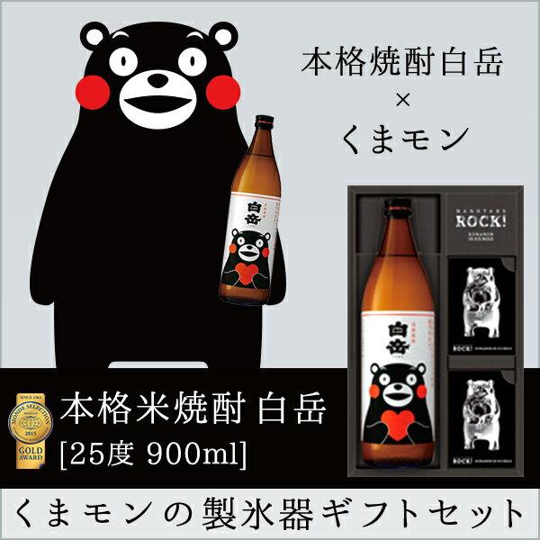本格米焼酎 白岳 くまモンの製氷器 ギフトセット(グラスなし)