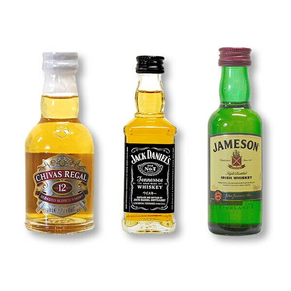 ウイスキー ミニチュア瓶Dセット