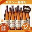【キリン】一番搾りビール 633ml大瓶 瓶ビール 12本ギフトセット KISB12【送料無料】(同梱不可)【楽ギフ_のし】【楽ギフ_のし宛書】【楽ギフ_包装】【楽ギフ_メッセ入力】【RCP】