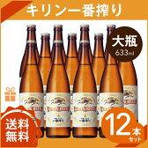 【お中元ギフト 瓶ビール】キリン一番搾りビール 633ml大瓶 瓶ビール 12本ギフトセット KISB12【送料無料】(同梱不可)【楽ギフ_のし】【楽ギフ_のし宛書】【楽ギフ_包装】【楽ギフ_メッセ入力】