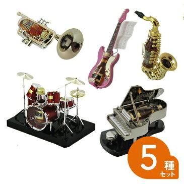 【ギフト】【送料無料】【ラッピング無料】【ラプリエール】ミニチュアボトル 楽器セット(テナーサックス・トランペット・ドラム・エレキギター・ピアノ)5種 父の日や誕生日のプレゼントに!